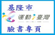 運動i台灣Facebook